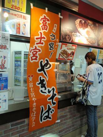 阪神甲子園球場 富士宮やきそば たて看板.JPG