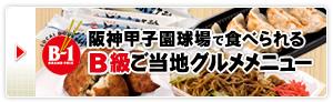 阪神甲子園球場 B級ご当地グルメ.jpg