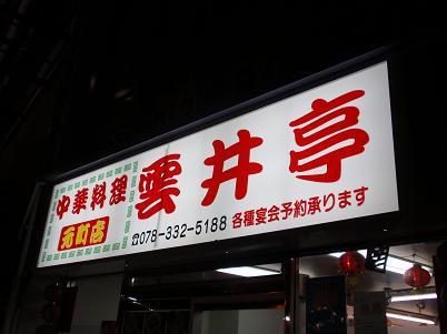 雲井亭 元町店様 看板.JPG