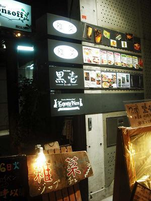 韓国料理 雑菜様 看板.JPG