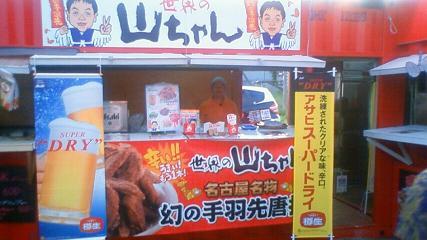 世界の山ちゃん 須磨海岸店 海の家.JPG