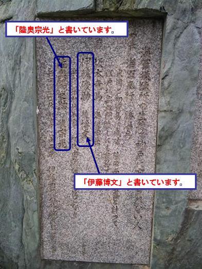 神戸歴史 顕彰碑.JPG