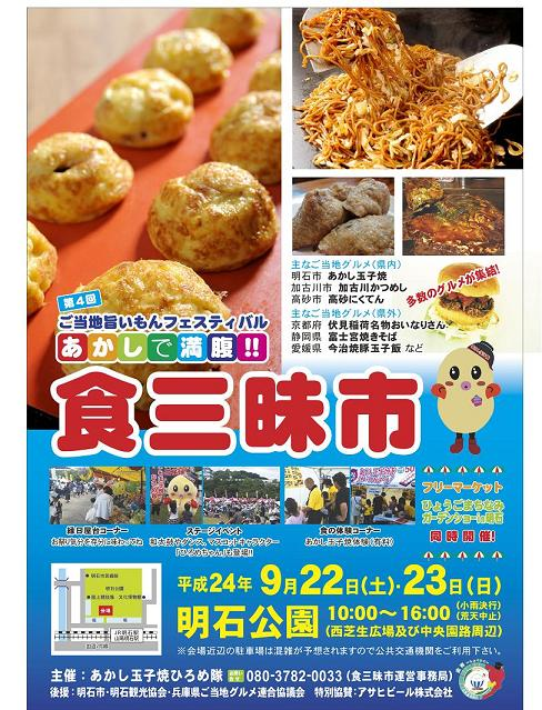 食三昧市(ブログ用).JPG