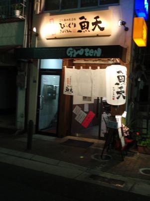 居酒屋びっくり魚天 看板.JPG