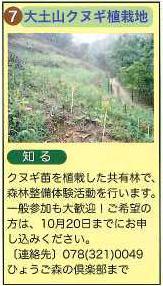 黒川里山まつり 大土山クヌギ直栽地.JPG