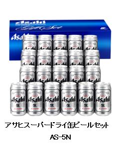 2010年お歳暮 アサヒスーパードライ缶ビールセット.jpg