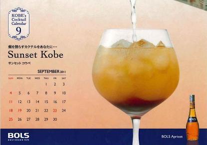 9月ボルスカクテルカレンダー .JPG