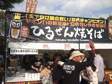 B-1グランプリ2011 ひるぜん焼きそば.JPG