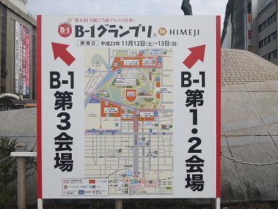 B-1グランプリ2011 道案内.JPG