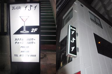 BAR151 お店.JPG