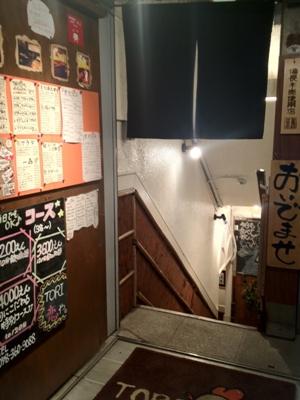 TORI恋や 玄関2.jpg