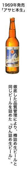 1969年発売 アサヒ本生.JPG