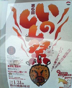 兵庫イベント情報 丹波篠山いのしし祭01.jpg