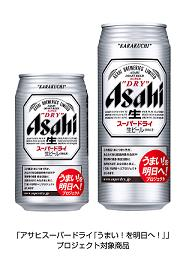 アサヒスーパードライ「うまい!を明日へ!」01.JPG