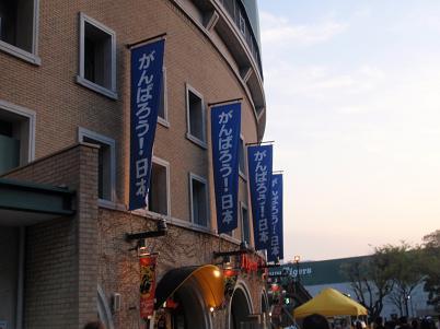 2011年阪神甲子園 がんばろう日本.JPG