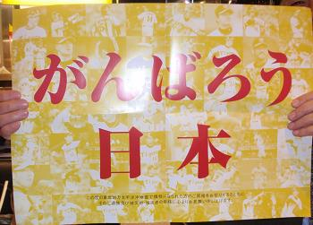 2011年阪神甲子園 がんばろう日本1.JPG