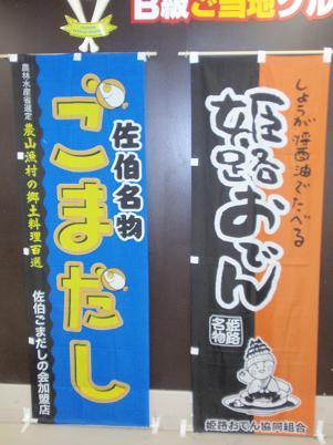 2011年阪神甲子園 B級ご当地グルメ 大分姫路.JPG
