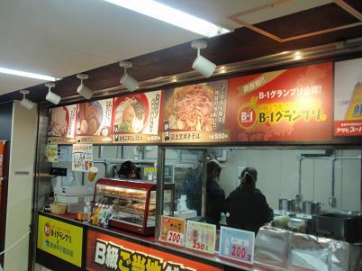 2011年阪神甲子園 B級ご当地グルメ売店.JPG