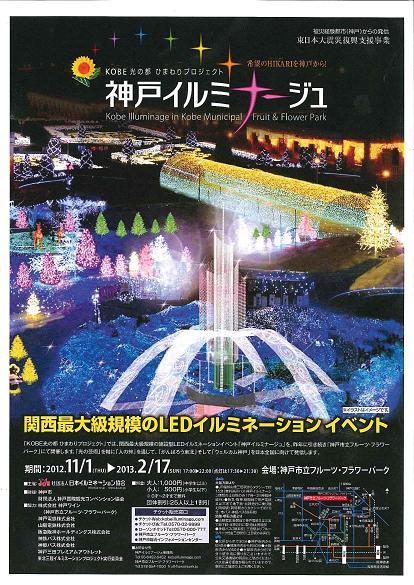 2012年神戸イルミナージュ.JPG