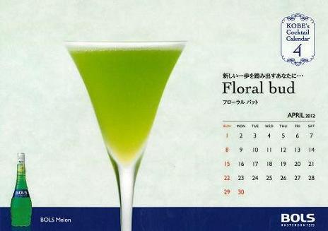 2012年04月フローラルバット.JPG
