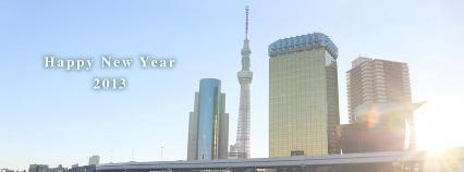 2013年明けましておめでとうございます。.jpg