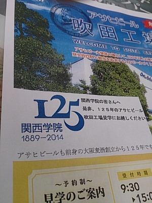 2014年関学セミナー02.jpg