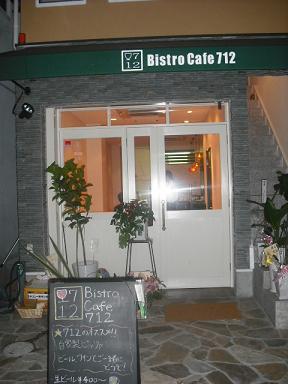 Bistro Cafe 712様の外観.JPG