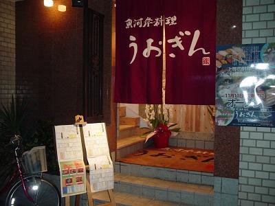 神戸グルメ 魚河岸料理 うおぎん様02.JPG