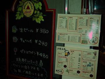 神戸グルメ 立ち呑み鉄板酒場 まねき夜 様 店頭メニュー.JPG