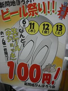 神戸新開地グルメ 世界長直売所本店様 クーポン券.JPG