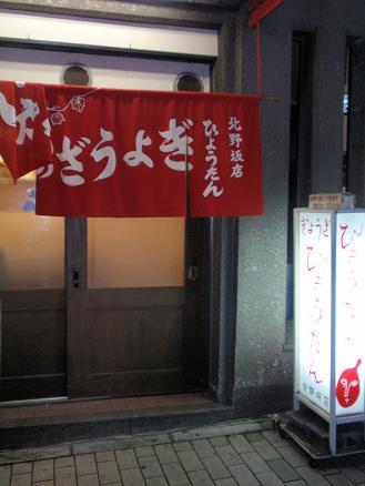 神戸三宮グルメ ひょうたん 北野坂店様 神戸餃子オススメ店.JPG