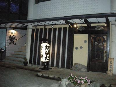 淡路島グルメ 甍様 外観.JPG