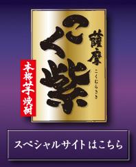 本格芋焼酎 薩摩こく紫.jpg