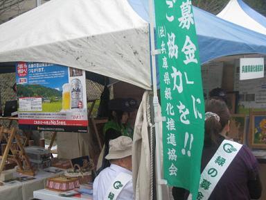 兵庫県緑化推進会のブース.jpg