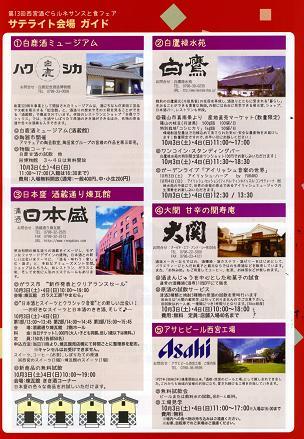 西宮イベント 西宮酒ぐらルネサンスパンフレット.JPG