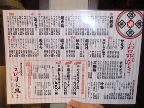 神戸グルメ えびす大黒04.JPG