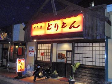 神戸伊川谷グルメ やき鳥 とりとん様 店外.JPG
