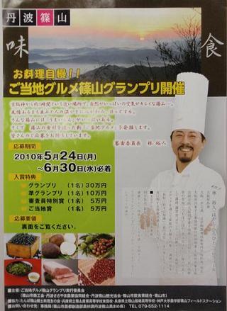 篠山ご当地グルメPOP2.JPG