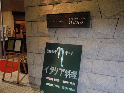 グローブガーデン ナーノ 淡路夢舞台店様 看板.JPG
