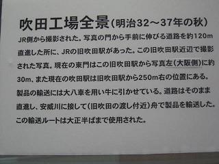 アサヒビール創業120年 説明.jpg