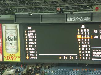 2009ワールドベースボールクラシック01.JPG