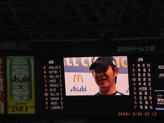 2009ワールドベースボールクラシック02.JPG