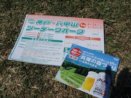 神戸・六甲山ツーデーウオーク うまい!を明日へ スーパードライ.JPG