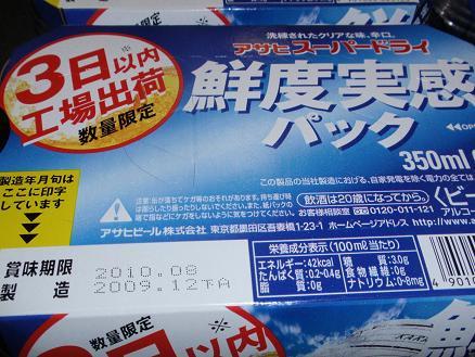 スーパードライ鮮度実感パック01.JPG