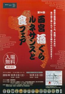 西宮イベント情報 西宮酒ぐらルネサンス ポスター.JPG