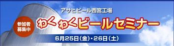 【参加募集中】わくわくビールセミナー 西宮工場イベント情報.jpg
