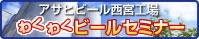 わくわくビールセミナー 西宮工場イベント情報.jpg