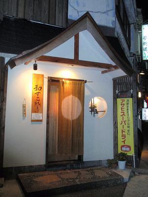 神戸垂水グルメ 和すこれー様.JPG