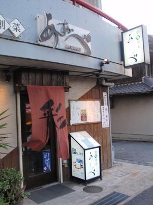 神戸垂水グルメ あすかべ様.JPG