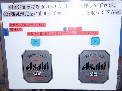 セルフ方式 アサヒスーパードライ生ビール 神戸ビアガーデン情報 そごう神戸店スカイビアガーデン様.JPG
